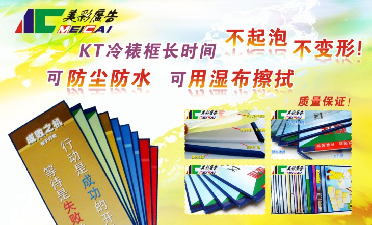KT板塑料边框效果图