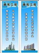 建筑工程标语-(AD类)