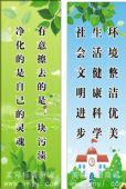 绿色环保标语-(E9类)