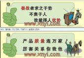 产品质量横版标语(KA类)