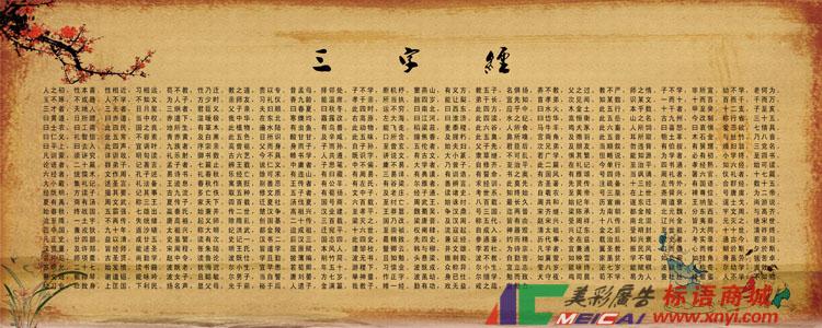 三字经宣传栏